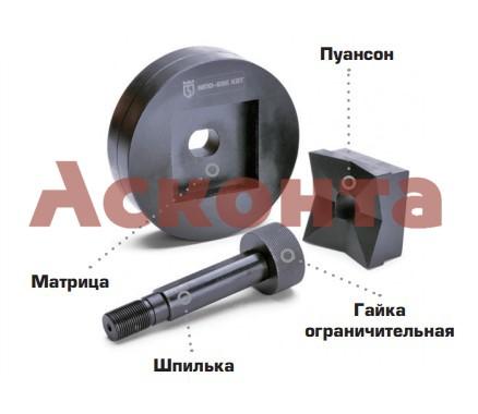 МПО 25х25 Перформа для пробивки квадратных отверстий в стальных листах КВТ
