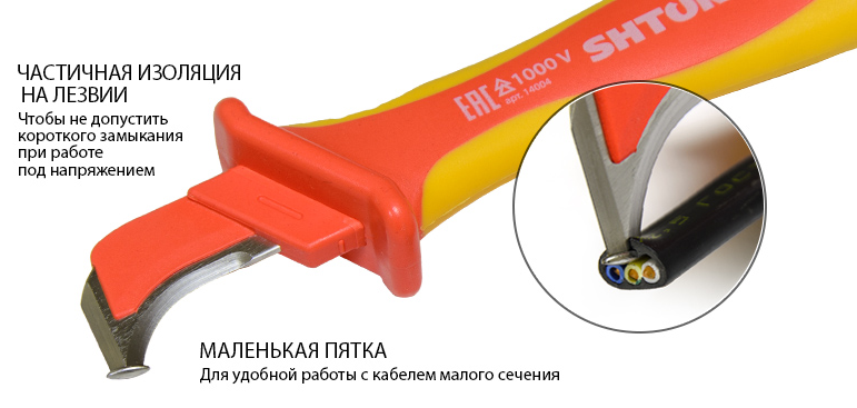 Применение кабельного ножа 14004 с пяткой и частично изолированным лезвием
