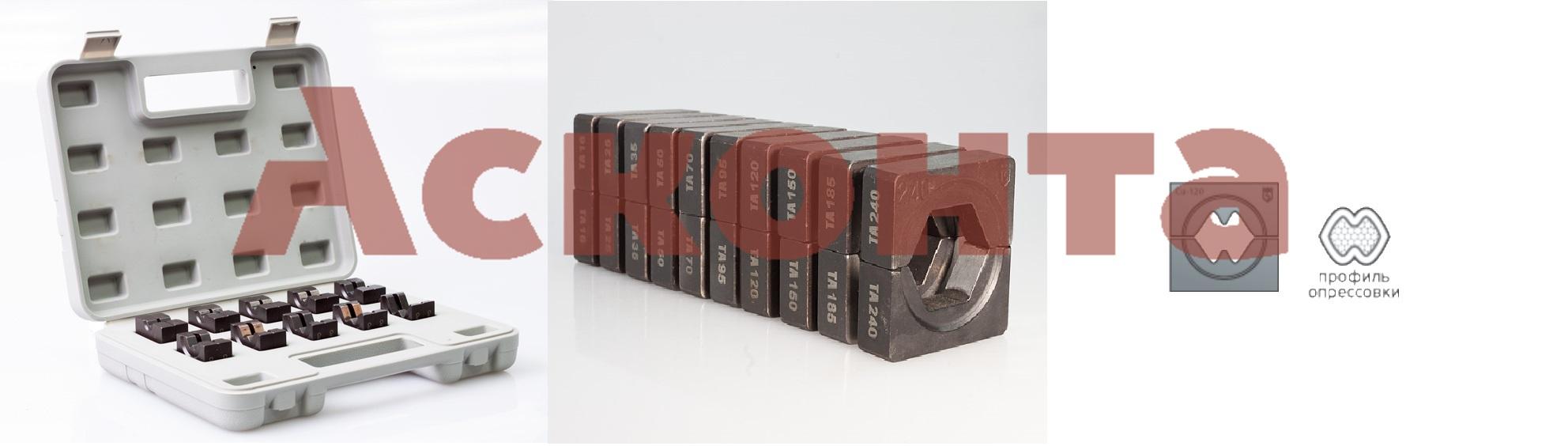 НМ-300 ТМ Набор матриц для опрессовки медных наконечников по ГОСТ КВТ