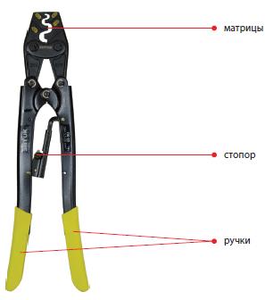 03007 Пресс-клещи ПК-25 (точка) 6-25мм²